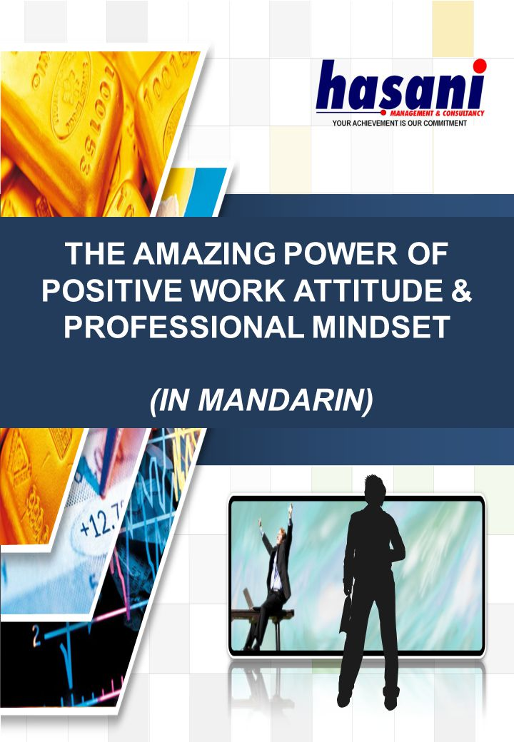 LOG O THE AMAZING POWER OF POSITIVE WORK ATTITUDE & PROFESSIONAL MINDSET (IN MANDARIN)