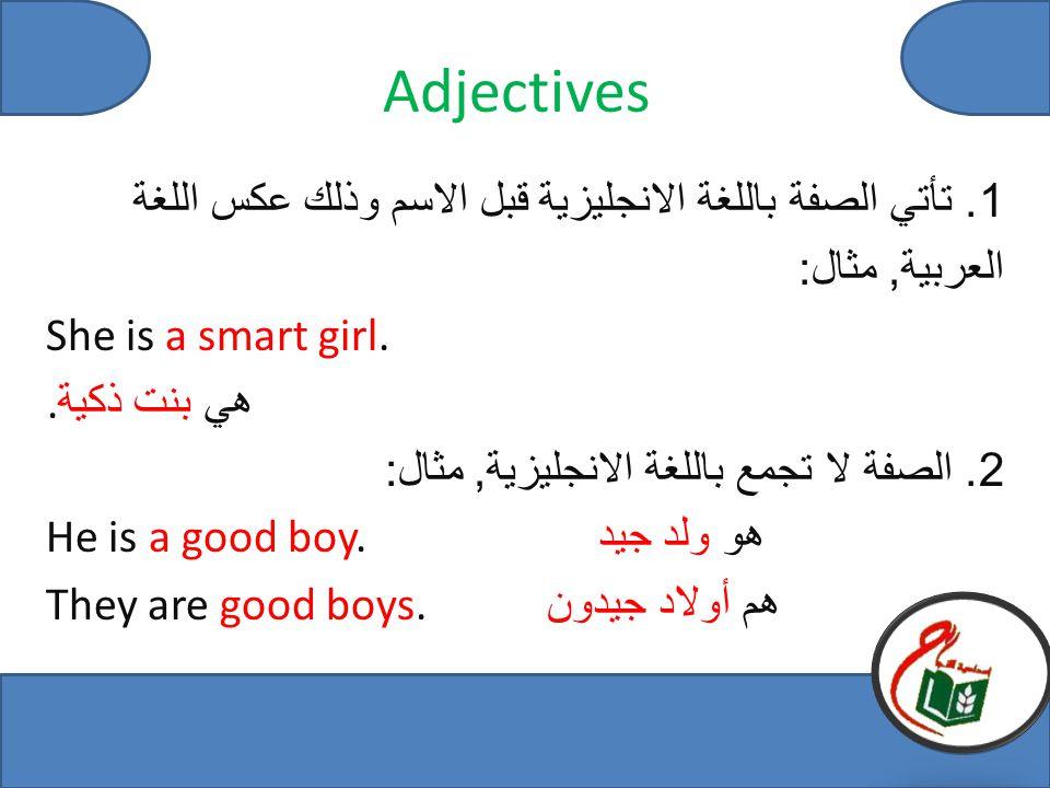 Adjectives 1.