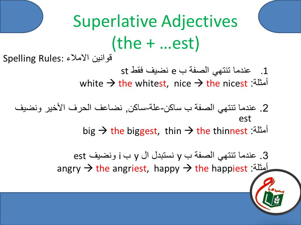 Superlative Adjectives (the + …est) Spelling Rules: قوانين الاملاء 1.