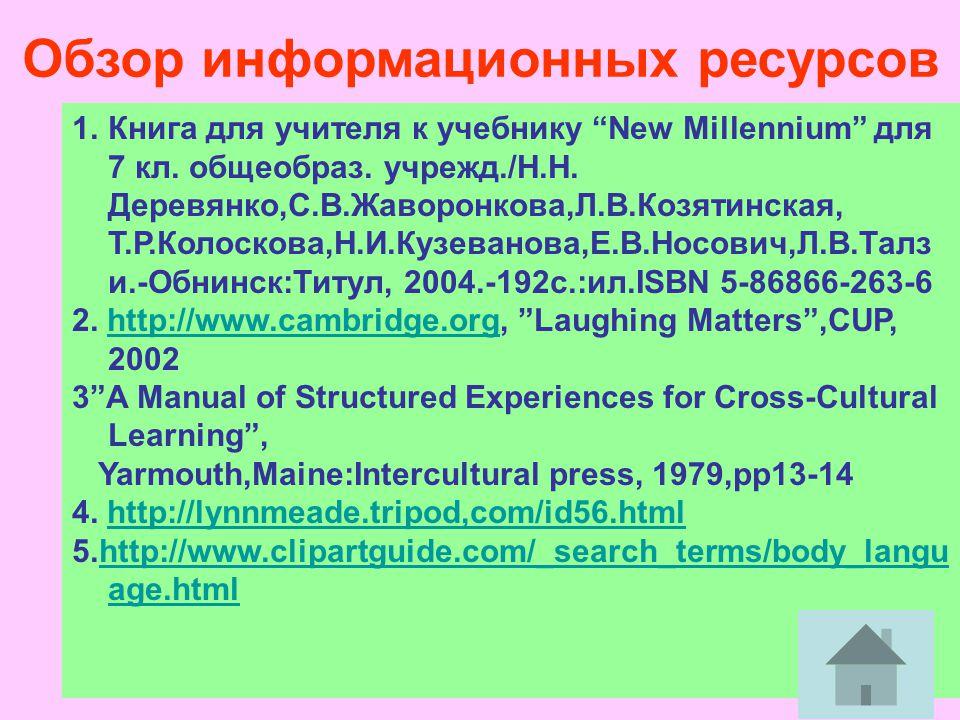 Обзор информационных ресурсов 1.Книга для учителя к учебнику New Millennium для 7 кл.