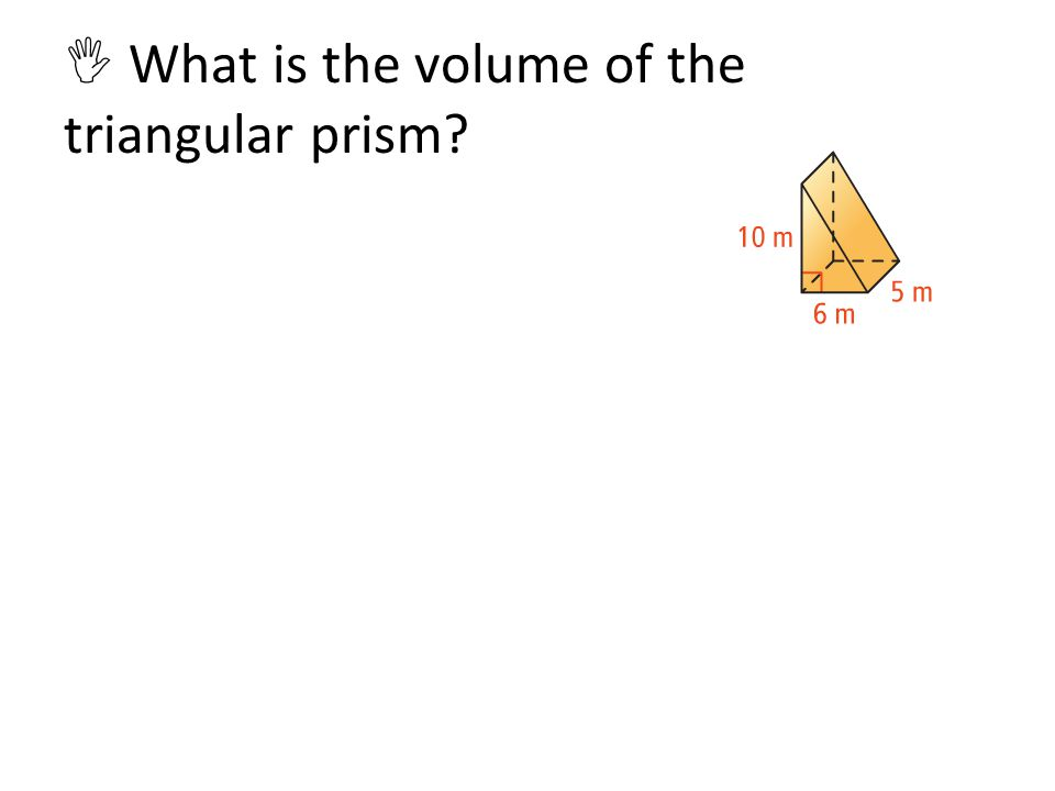  What is the volume of the triangular prism?