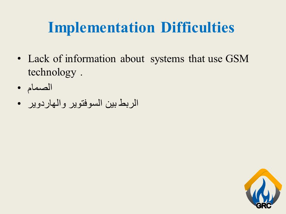 Implementation Difficulties Lack of information about systems that use GSM technology. الصمام الربط بين السوفتوير والهاردوير