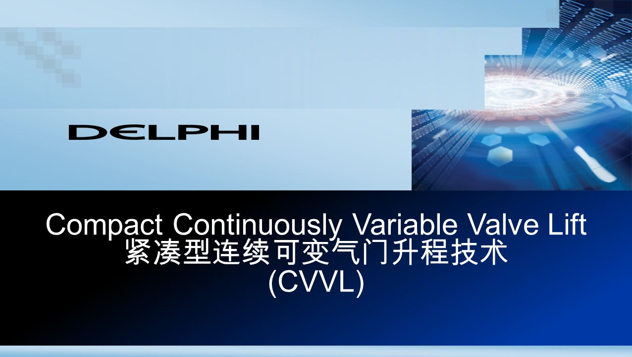 Compact Continuously Variable Valve Lift 紧凑型连续可变气门升程技术 (CVVL)