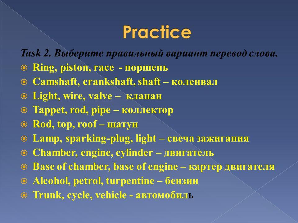 Task 2. Выберите правильный вариант перевод слова.