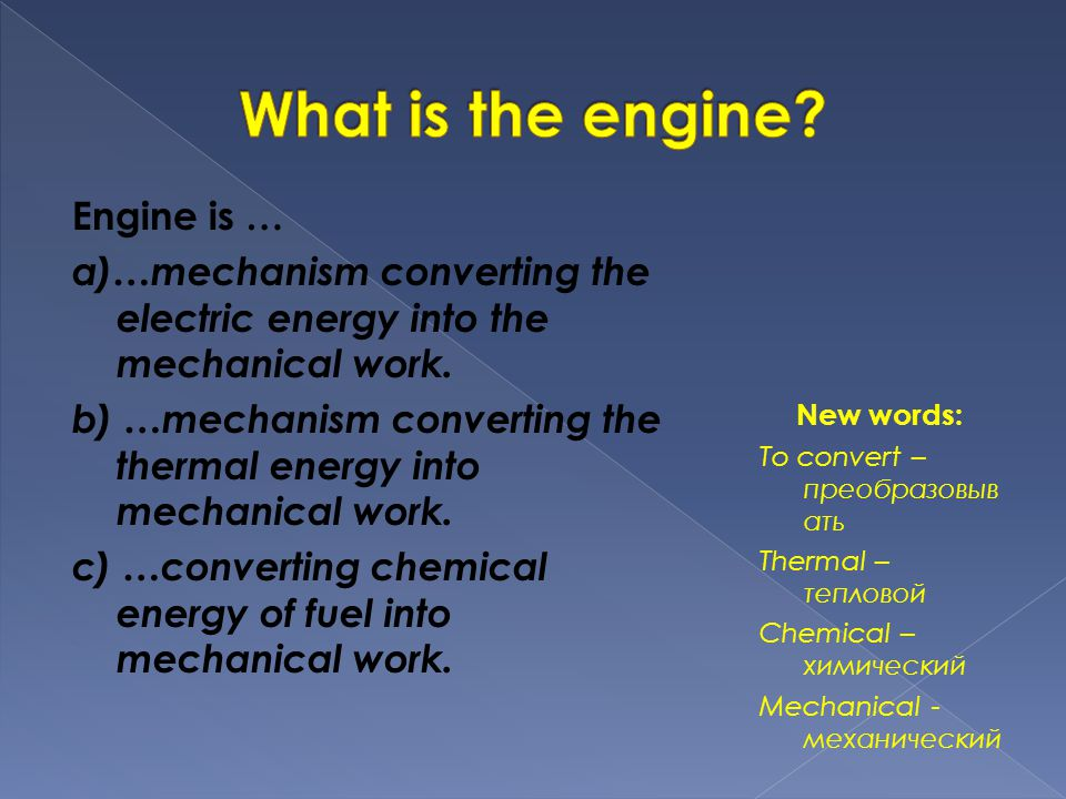 Engine is … a)…mechanism converting the electric energy into the mechanical work.