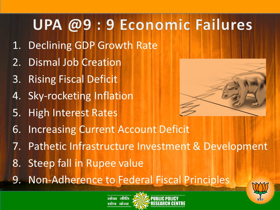 1.Declining GDP Growth Rate 2.Dismal Job Creation 3.Rising Fiscal Deficit 4.Sky-rocketing Inflation 5.High Interest Rates 6.Increasing Current Account Deficit 7.Pathetic Infrastructure Investment & Development 8.Steep fall in Rupee value 9.Non-Adherence to Federal Fiscal Principles