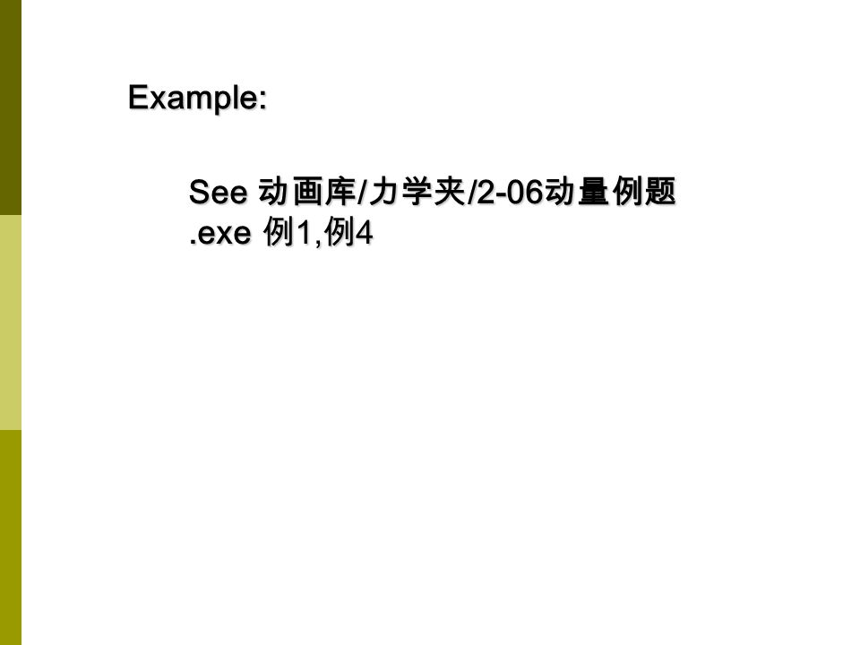 See 动画库 / 力学夹 /2-06 动量例题.exe 例 1, 例 4 Example: