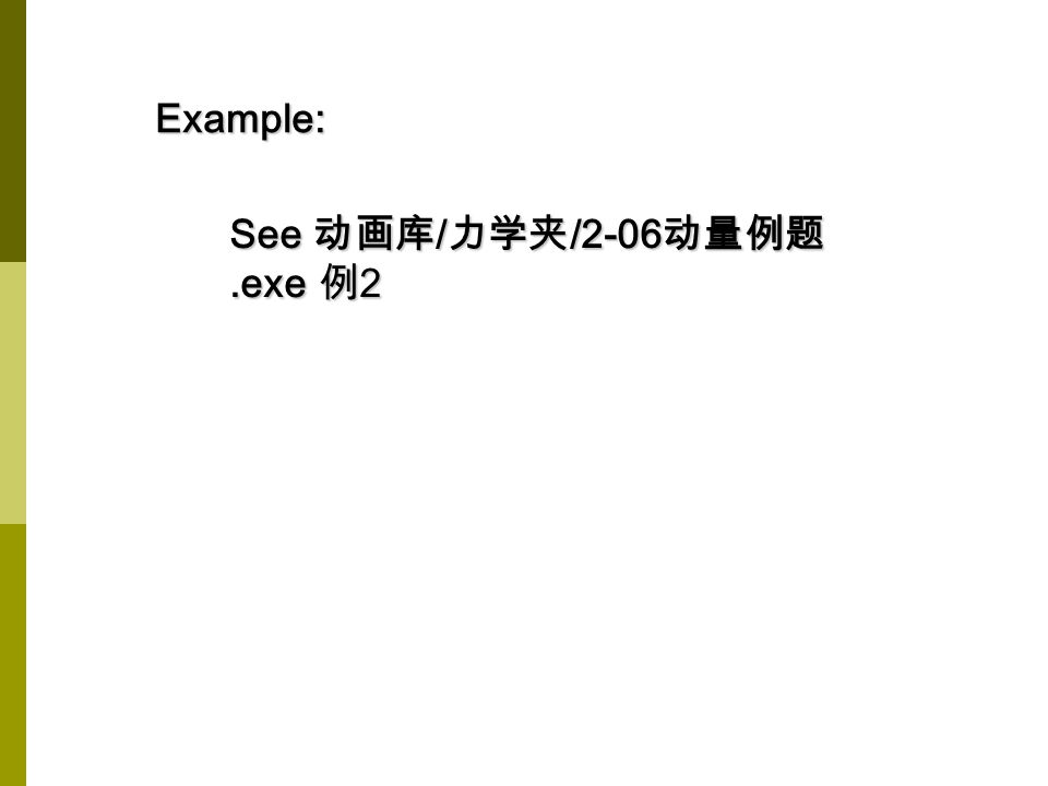 See 动画库 / 力学夹 /2-06 动量例题.exe 例 2 Example: