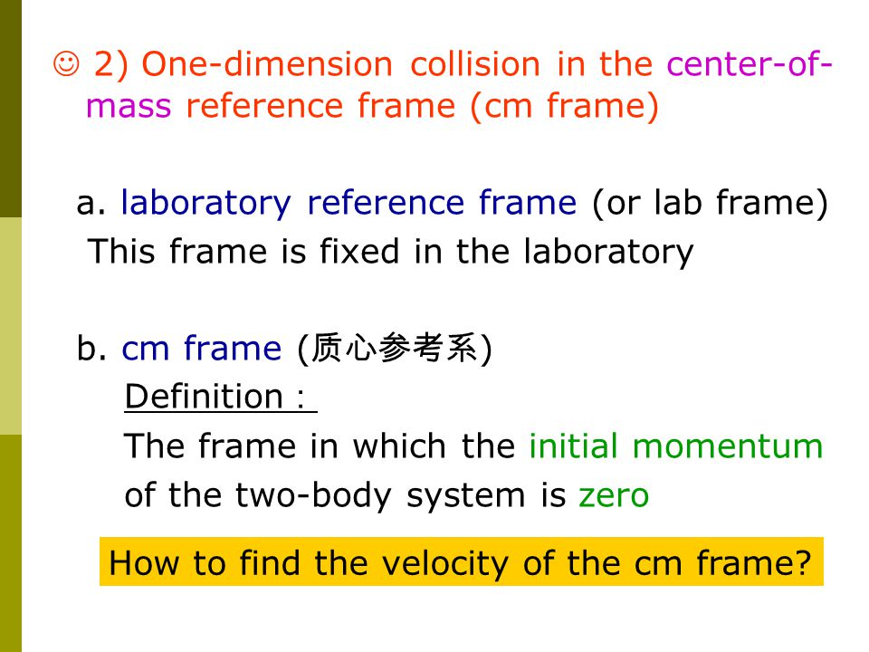 2) One-dimension collision in the center-of- mass reference frame (cm frame) a. laboratory reference frame (or lab frame) This frame is fixed in the l