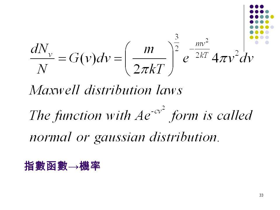 33 指數函數 → 機率