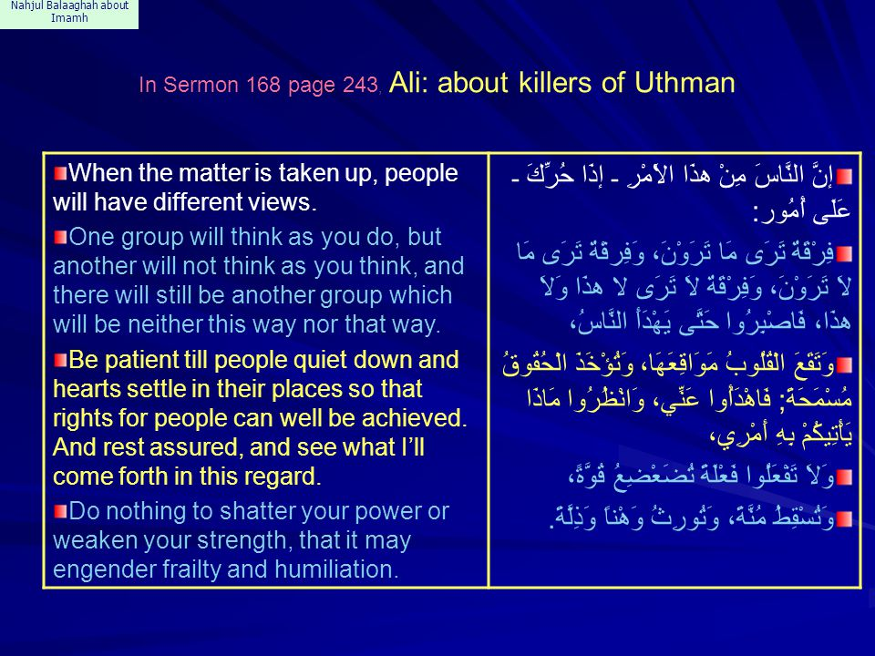 Nahjul Balaaghah about Imamh In Sermon 168 page 243, Ali: about killers of Uthman When the matter is taken up, people will have different views. One g