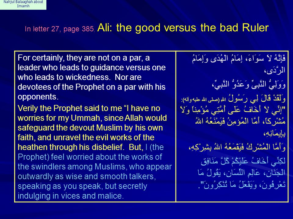 Nahjul Balaaghah about Imamh In letter 27, page 385, Ali: the good versus the bad Ruler For certainly, they are not on a par, a leader who leads to gu