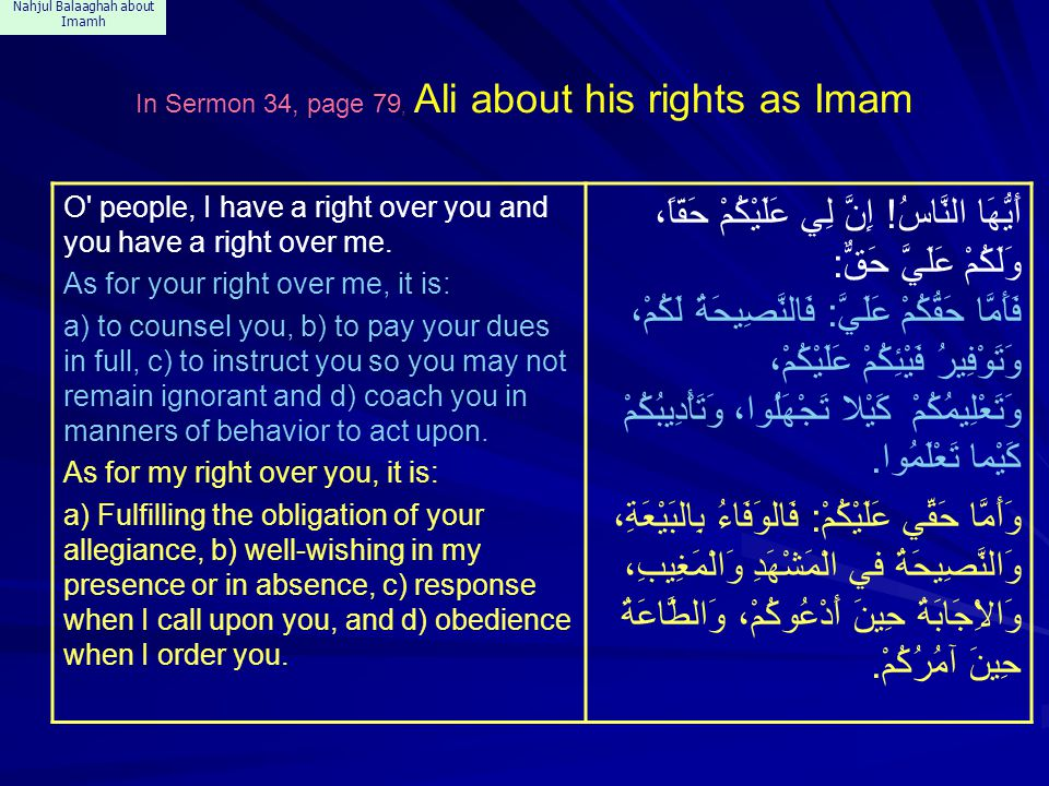 Nahjul Balaaghah about Imamh In Sermon 164, Ali about Unjust Imam When a deputation of people complained to Ali against Uthman, and requested him to speak to Uthman on their behalf and to advise him for their sake, For part of Ali's advice to Uthman see next slide please Other references: 1.
