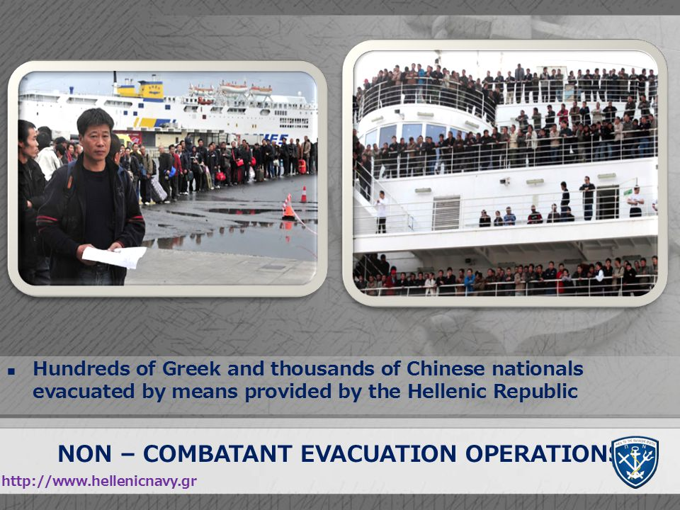 NON – COMBATANT EVACUATION OPERATIONS http://www.hellenicnavy.gr Hundreds of Greek and thousands of Chinese nationals evacuated by means provided by t