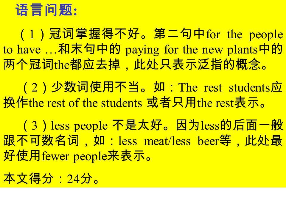 4 . 直接引语 We couldn't let the gardener work for us all for free! 的应用使得文章更具活力,更传 神! 5.