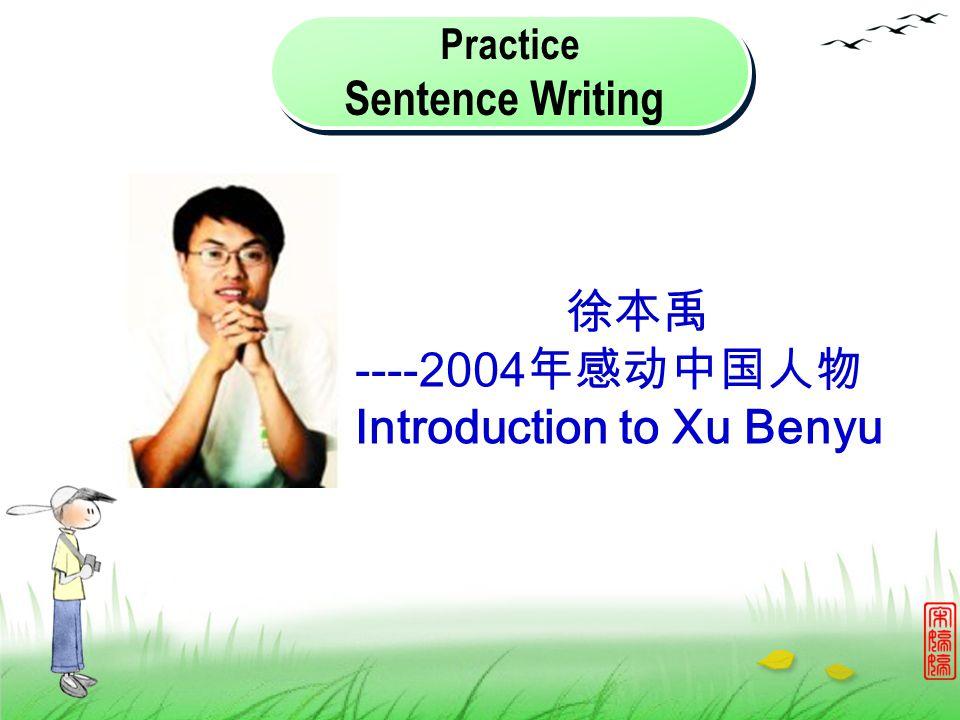 Practice Sentence Writing Practice Sentence Writing 徐本禹 ----2004 年感动中国人物 Introduction to Xu Benyu