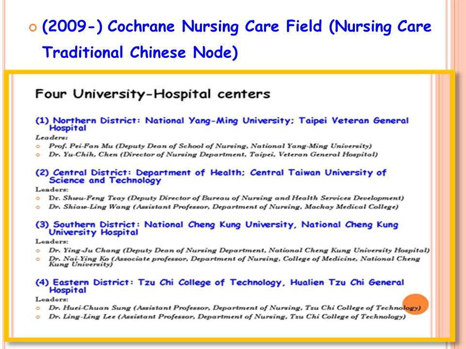 (2009-) Cochrane Nursing Care Field (Nursing Care Traditional Chinese Node)