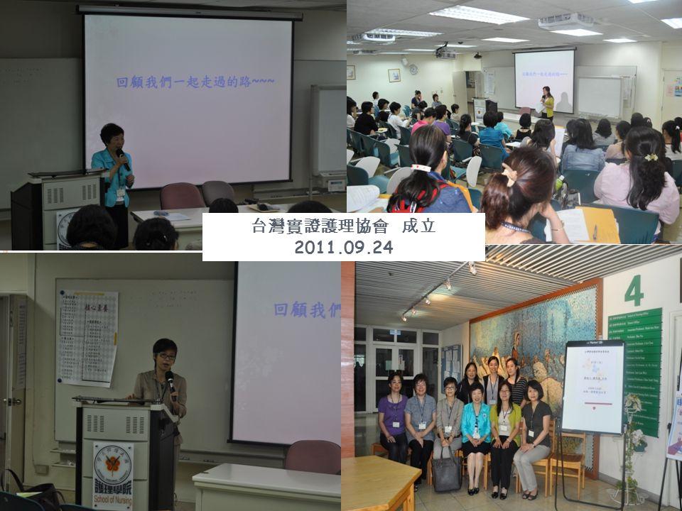 台灣實證護理協會 成立 2011.09.24