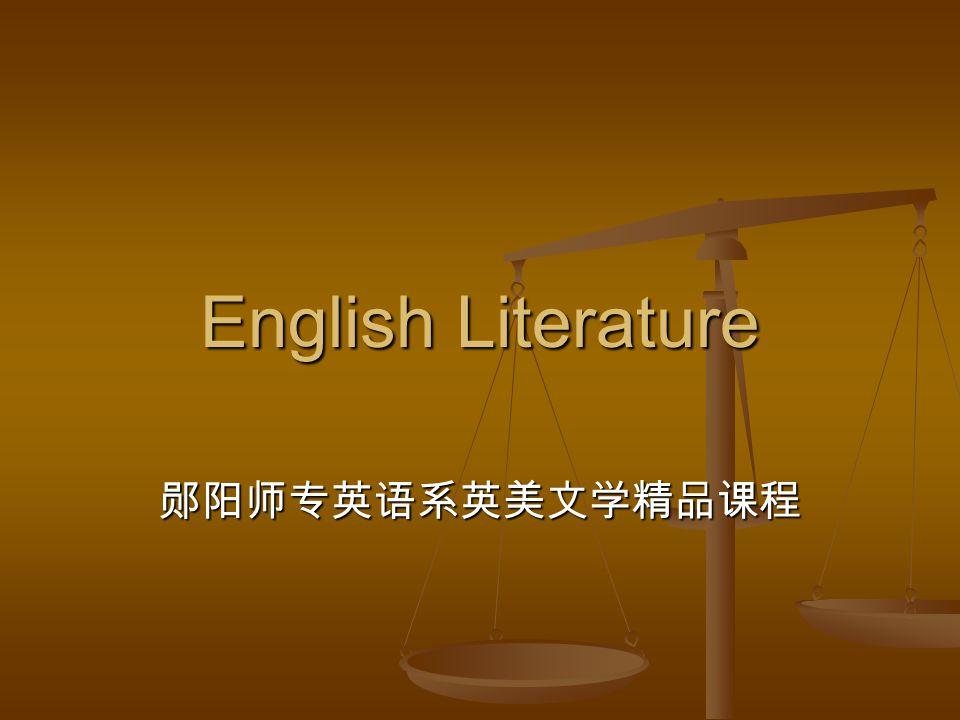English Literature 郧阳师专英语系英美文学精品课程
