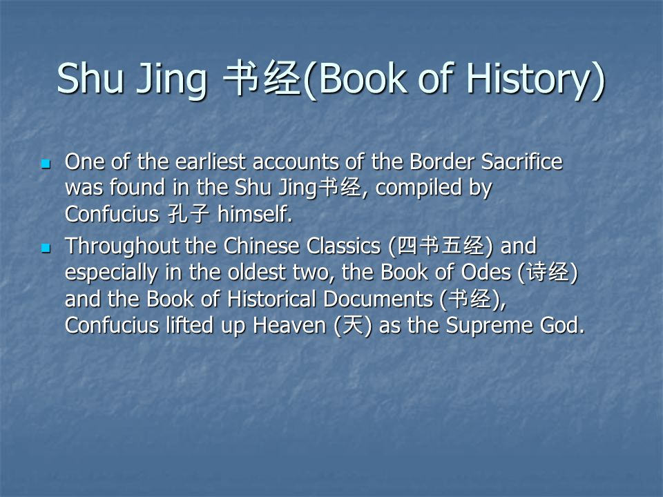 Shu Jing 书经 (Book of History) One of the earliest accounts of the Border Sacrifice was found in the Shu Jing 书经, compiled by Confucius 孔子 himself.