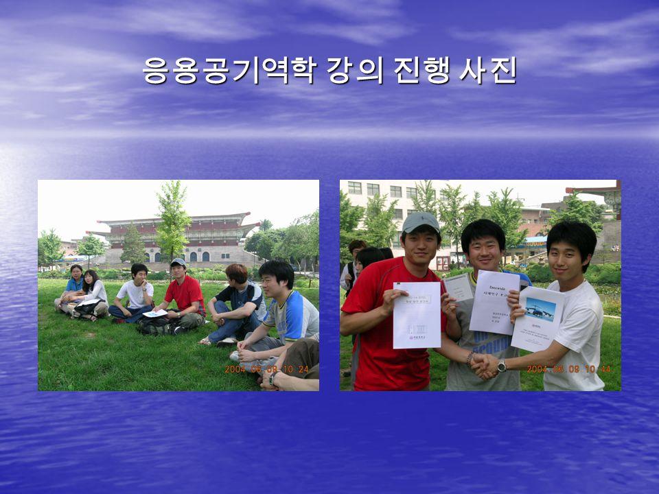 응용공기역학 강의 진행 사진