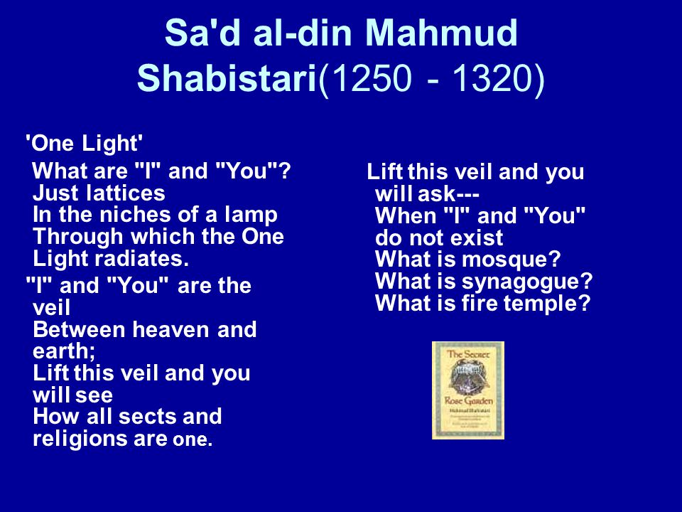 Sa'd al-din Mahmud Shabistari(1250 - 1320) 'One Light' What are