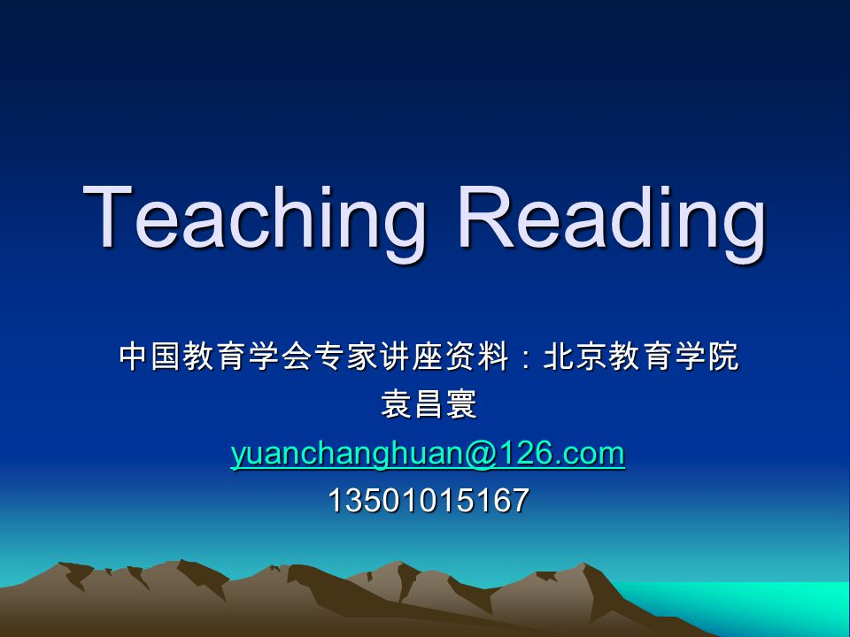 Teaching Reading 中国教育学会专家讲座资料:北京教育学院袁昌寰 yuanchanghuan@126.com 13501015167