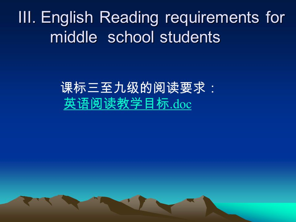 III. English Reading requirements for middle school students 课标三至九级的阅读要求: 英语阅读教学目标.doc 英语阅读教学目标.doc