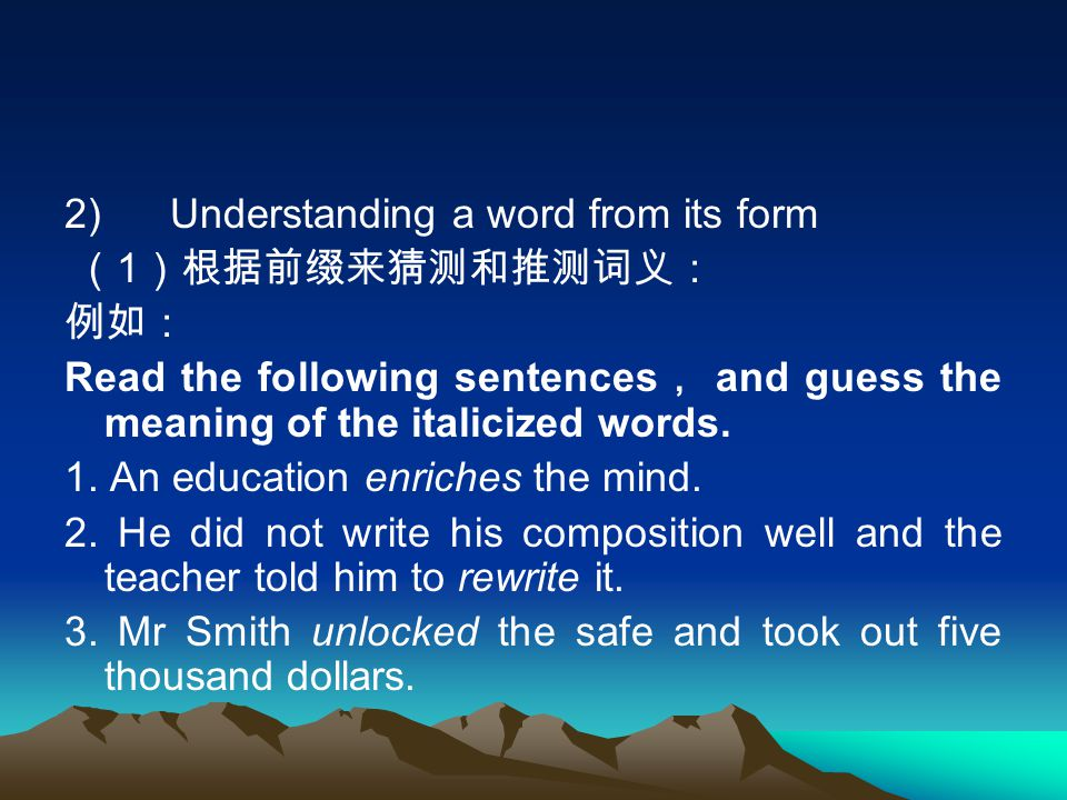 2) Understanding a word from its form ( 1 )根据前缀来猜测和推测词义: 例如: Read the following sentences , and guess the meaning of the italicized words.