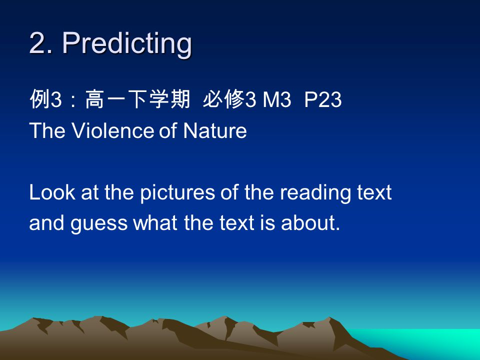2. Predicting 例 3 :高一下学期 必修 3 M3 P23 The Violence of Nature Look at the pictures of the reading text and guess what the text is about.