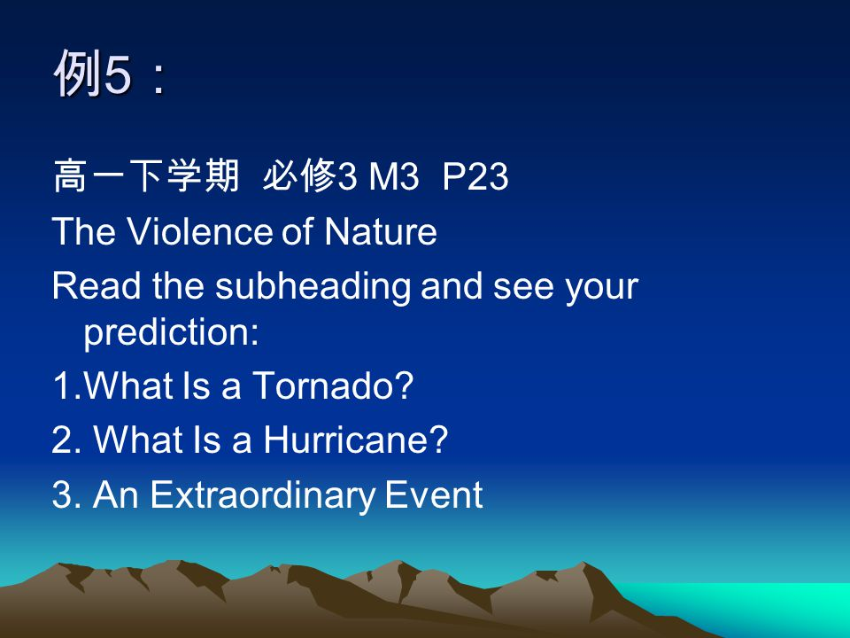 例5:例5:例5:例5: 高一下学期 必修 3 M3 P23 The Violence of Nature Read the subheading and see your prediction: 1.What Is a Tornado.