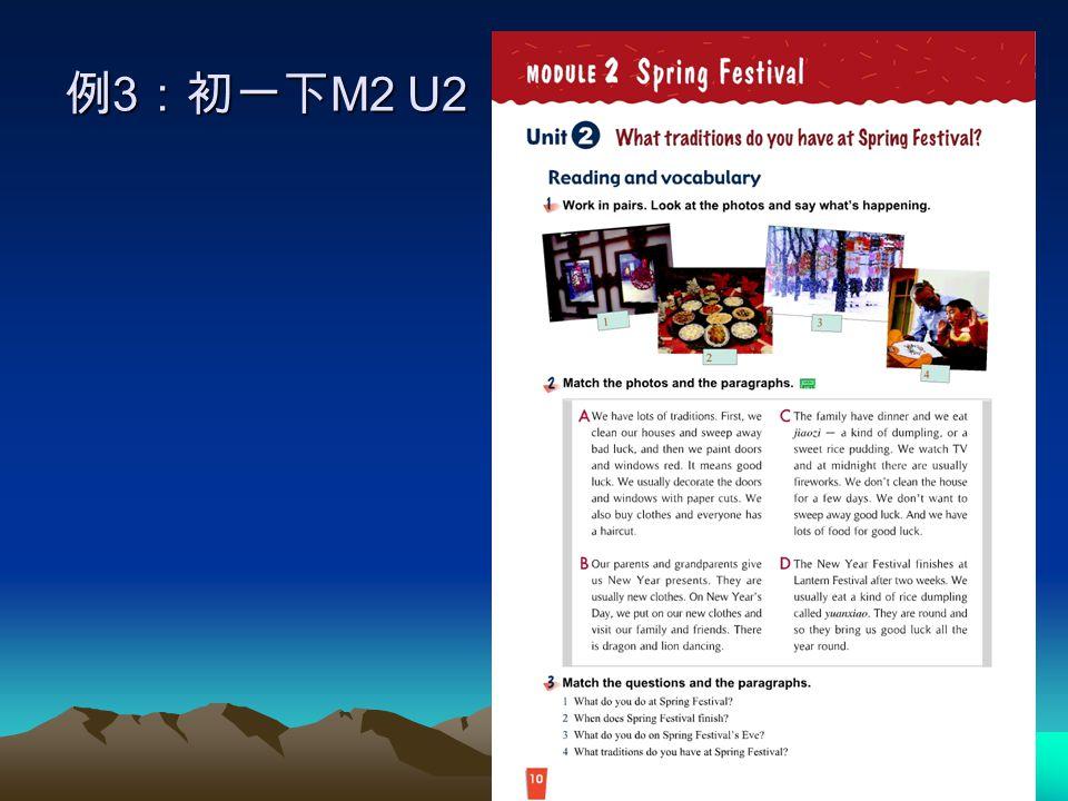 例 3 :初一下 M2 U2