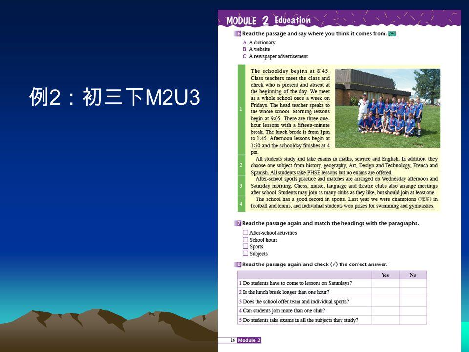例 2 :初三下 M2U3