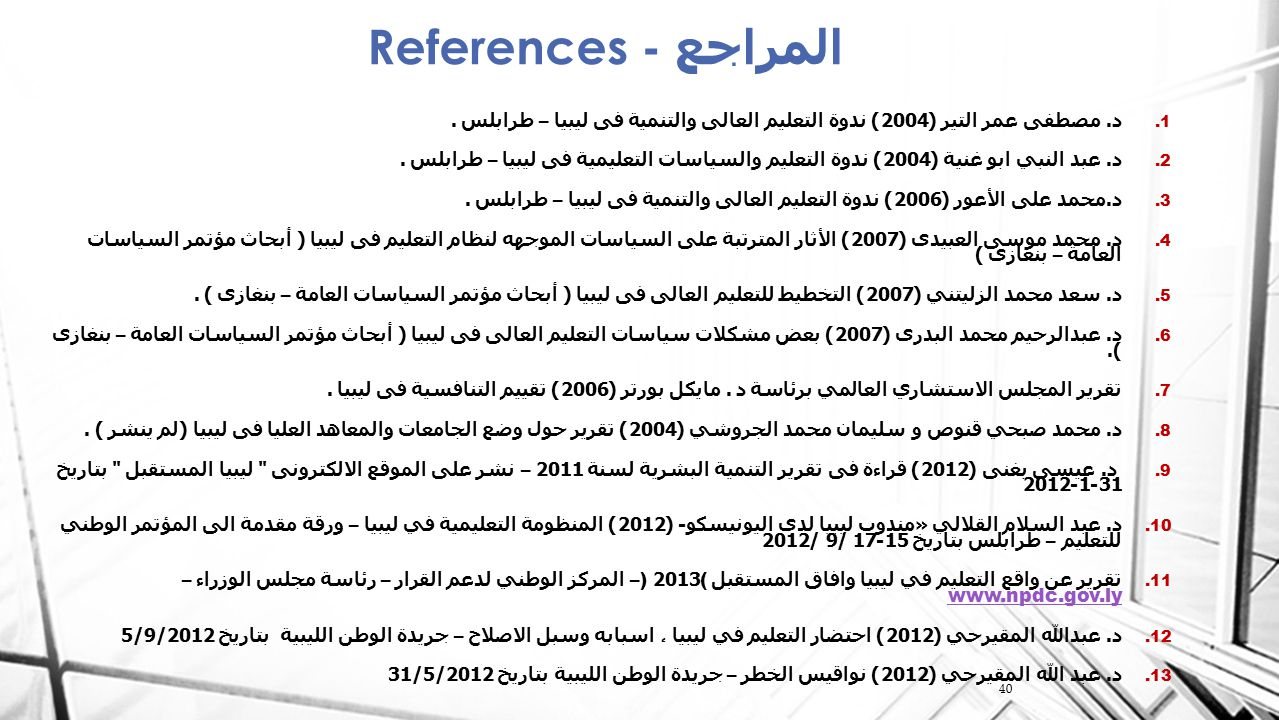 40 1. د. مصطفى عمر التير (2004) ندوة التعليم العالى والتنمية فى ليبيا – طرابلس.