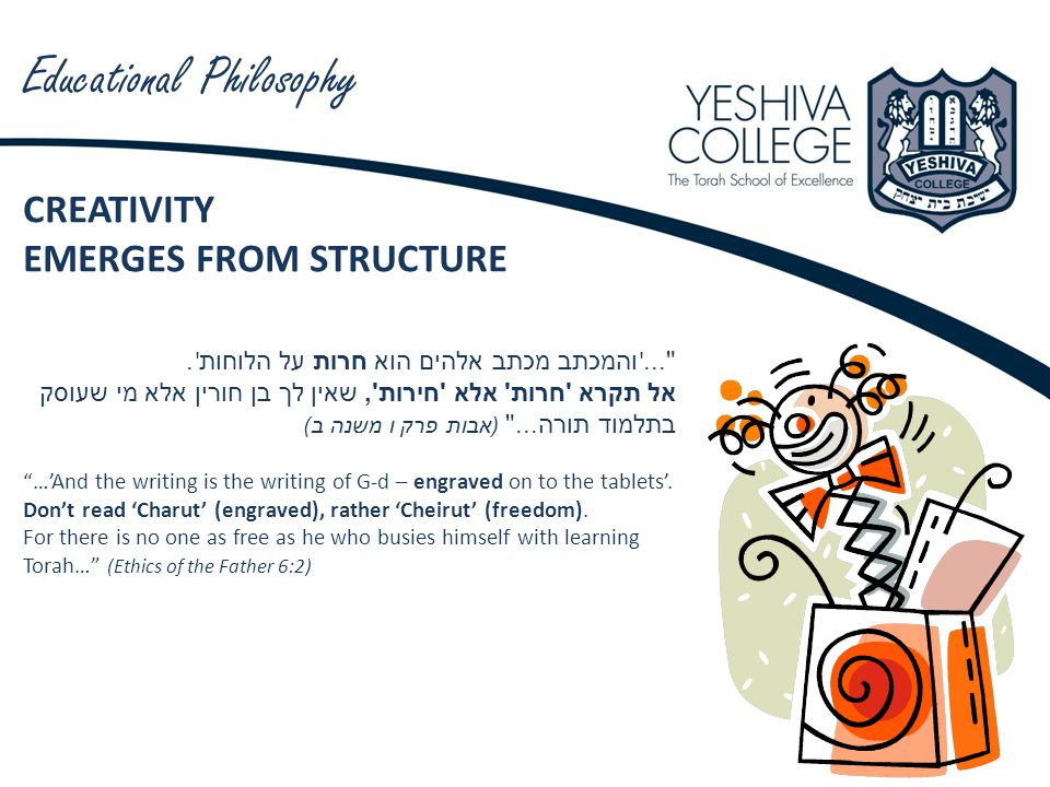 Educational Philosophy CREATIVITY EMERGES FROM STRUCTURE ... והמכתב מכתב אלהים הוא חרות על הלוחות .