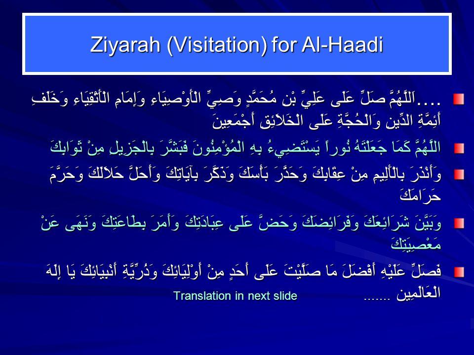 Ziyarah (Visitation) for Al-Haadi ….