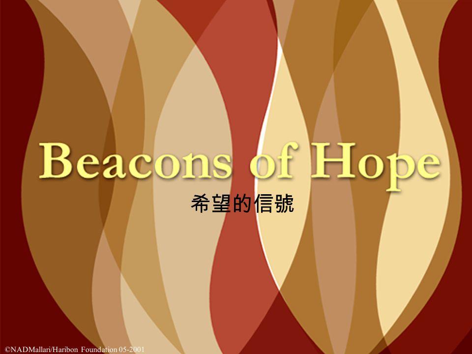 ©NADMallari/Haribon Foundation 05-2001 希望的信號
