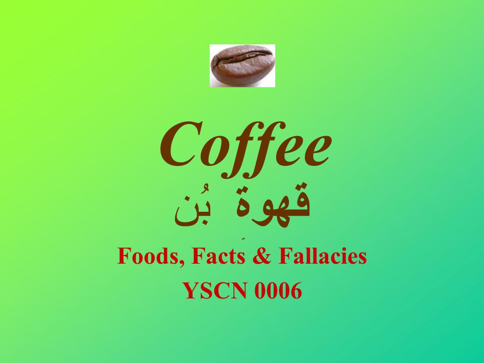 Coffee Foods, Facts & Fallacies YSCN 0006 بُن قهوة ّ