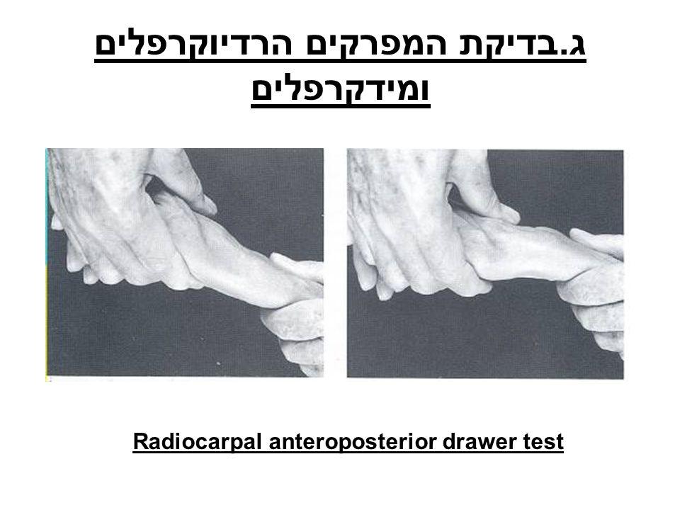ג.בדיקת המפרקים הרדיוקרפלים ומידקרפלים Radiocarpal anteroposterior drawer test
