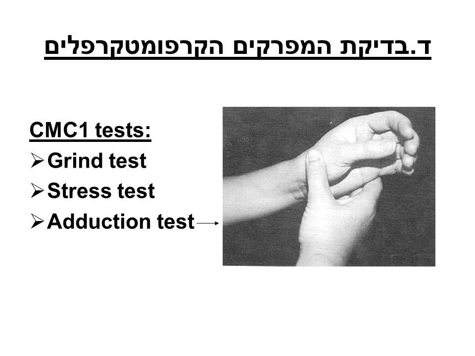 ד.בדיקת המפרקים הקרפומטקרפלים CMC1 tests:  Grind test  Stress test  Adduction test