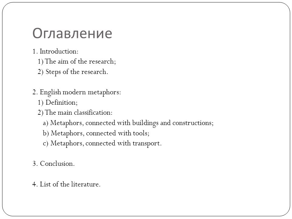 Definition Метафора ( от др.- греч.