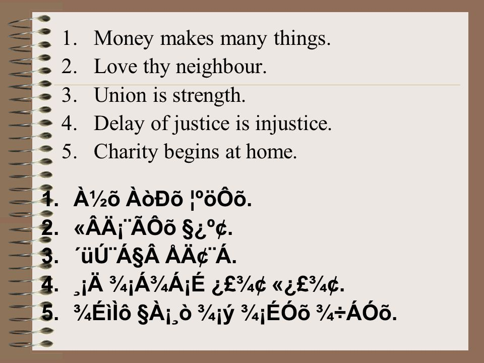 1.Money makes many things. 2.Love thy neighbour. 3.Union is strength. 4.Delay of justice is injustice. 5.Charity begins at home. 1.À½õ ÀòÐõ ¦ºöÔõ. 2.«