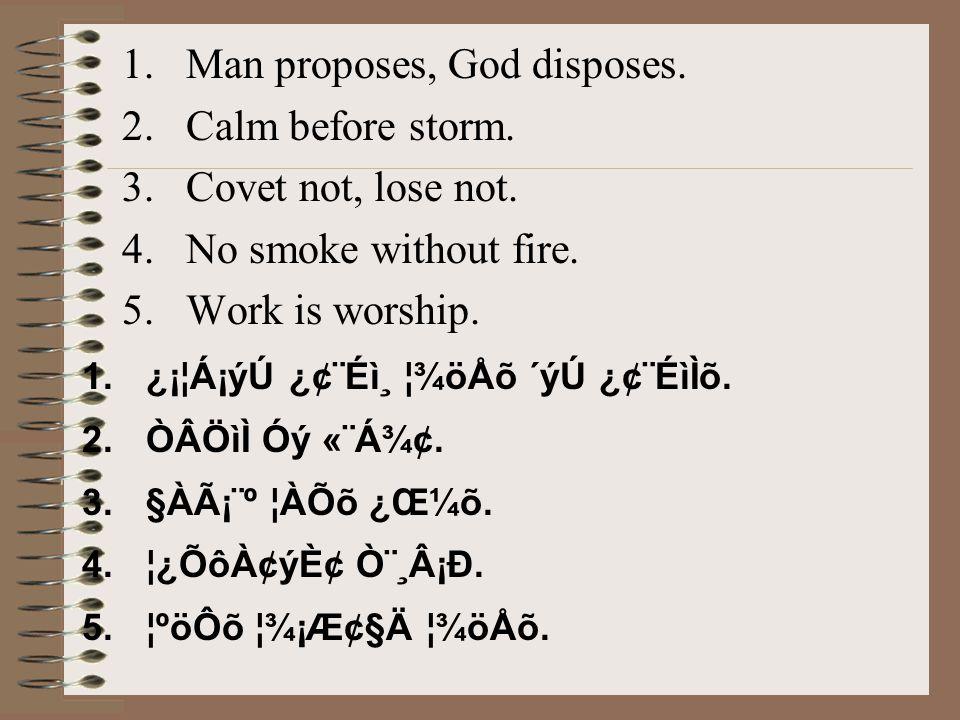 1.Man proposes, God disposes. 2.Calm before storm. 3.Covet not, lose not. 4.No smoke without fire. 5.Work is worship. 1.¿¡¦Á¡ýÚ ¿¢¨Éì¸ ¦¾öÅõ ´ýÚ ¿¢¨Éì