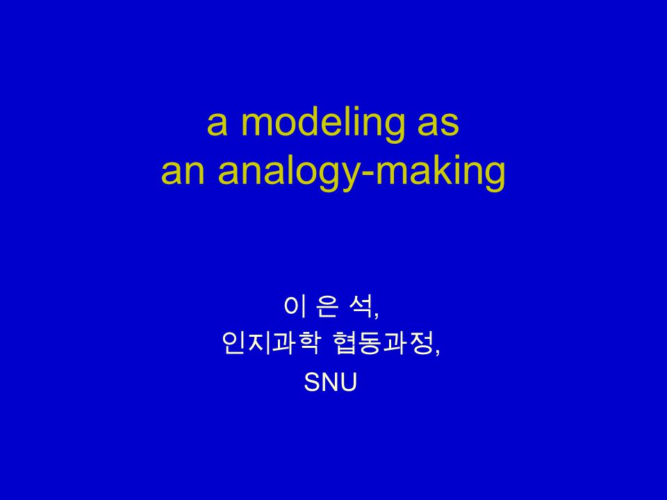 a modeling as an analogy-making 이 은 석, 인지과학 협동과정, SNU