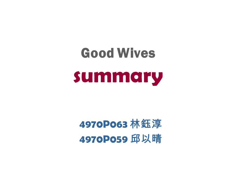 Good Wives summary 4970P063 林鈺淳 4970P059 邱以晴