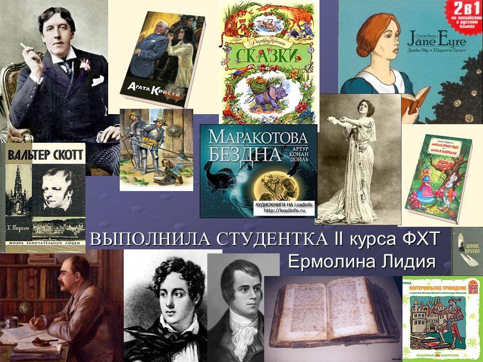ВЫПОЛНИЛА СТУДЕНТКА II курса ФХТ Ермолина Лидия