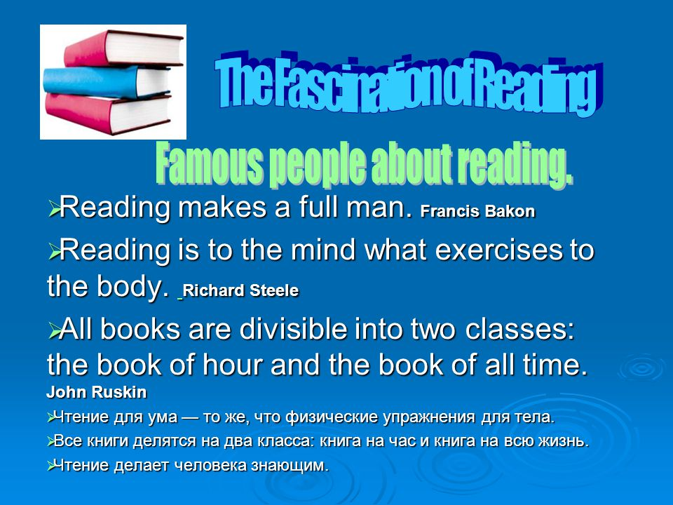  Reading makes a full man. Francis Bakon  Reading is to the mind what exercises to the body.