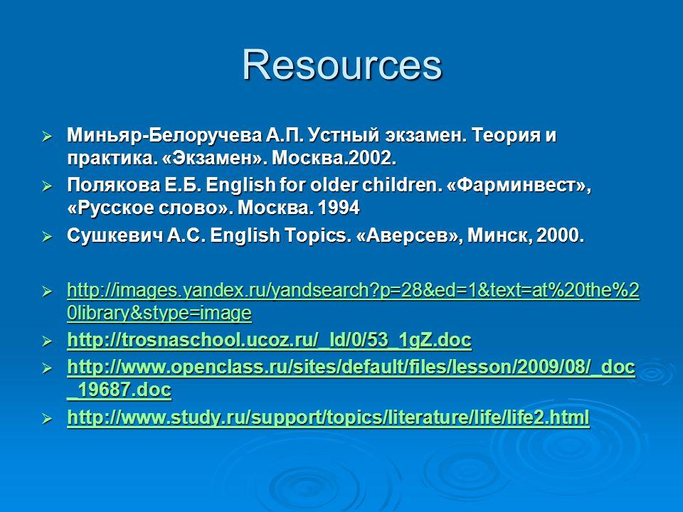 Resources  Миньяр-Белоручева А.П. Устный экзамен.