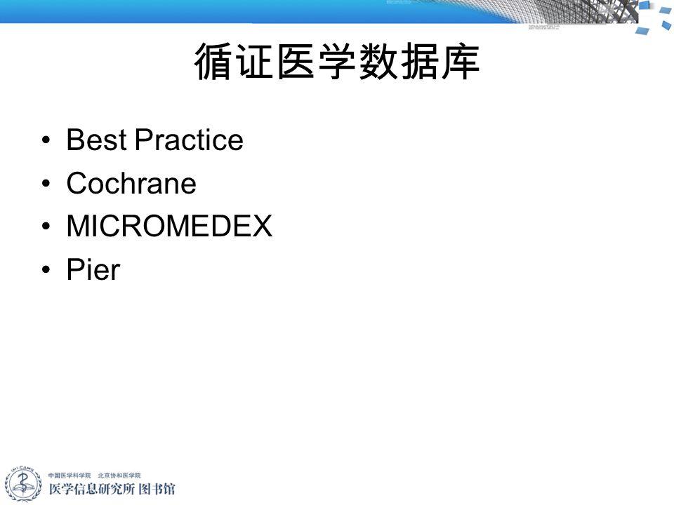 循证医学数据库 Best Practice Cochrane MICROMEDEX Pier