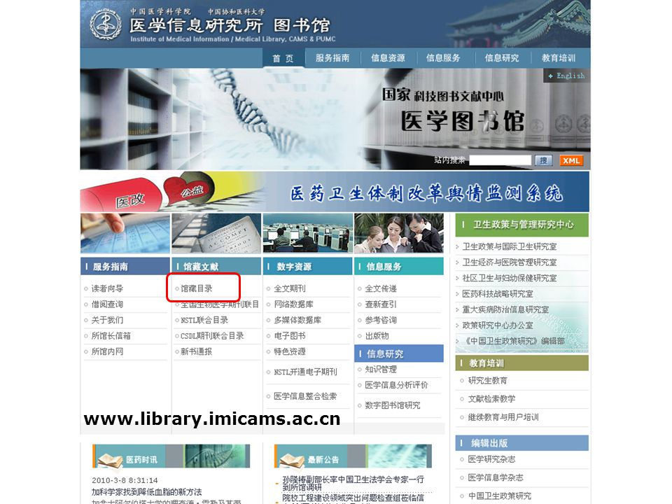 www.library.imicams.ac.cn